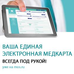 Единая электронная медицинская карта